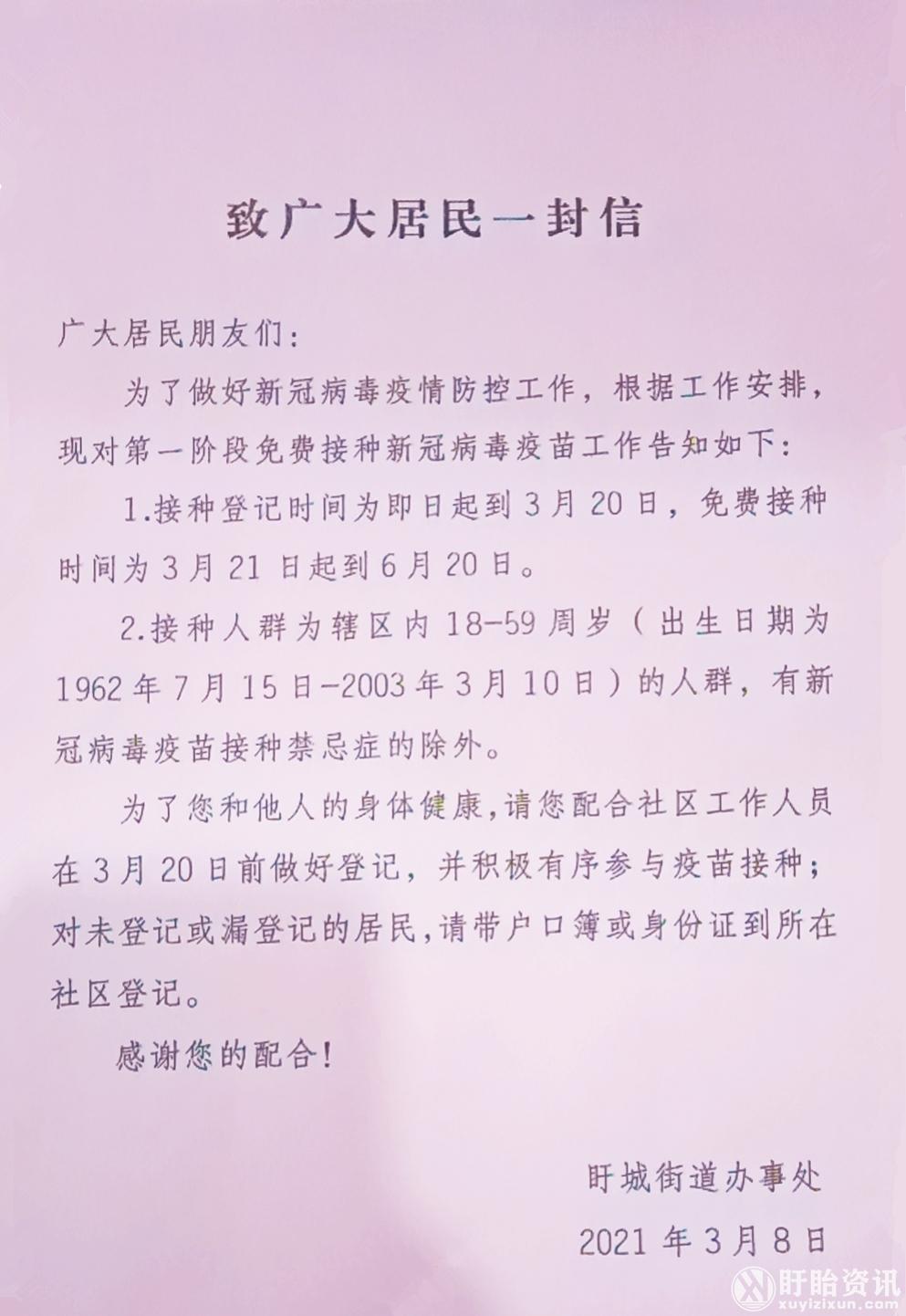【新冠疫苗】盱城街道办致广大居民的一封信!