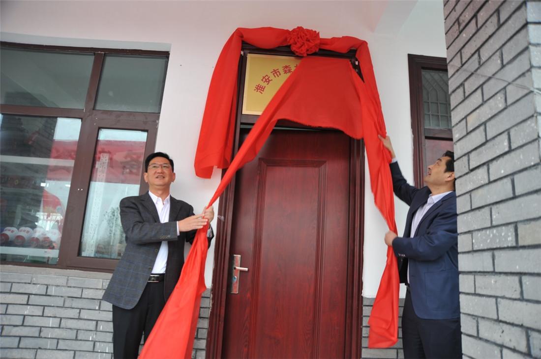 全市森林防火工作会议在盱眙县召开