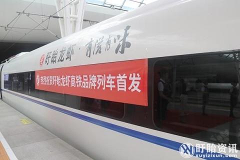 """京沪线""""盱眙龙虾·有滋有味""""高铁列车冠名首发仪式在沪隆重举行"""