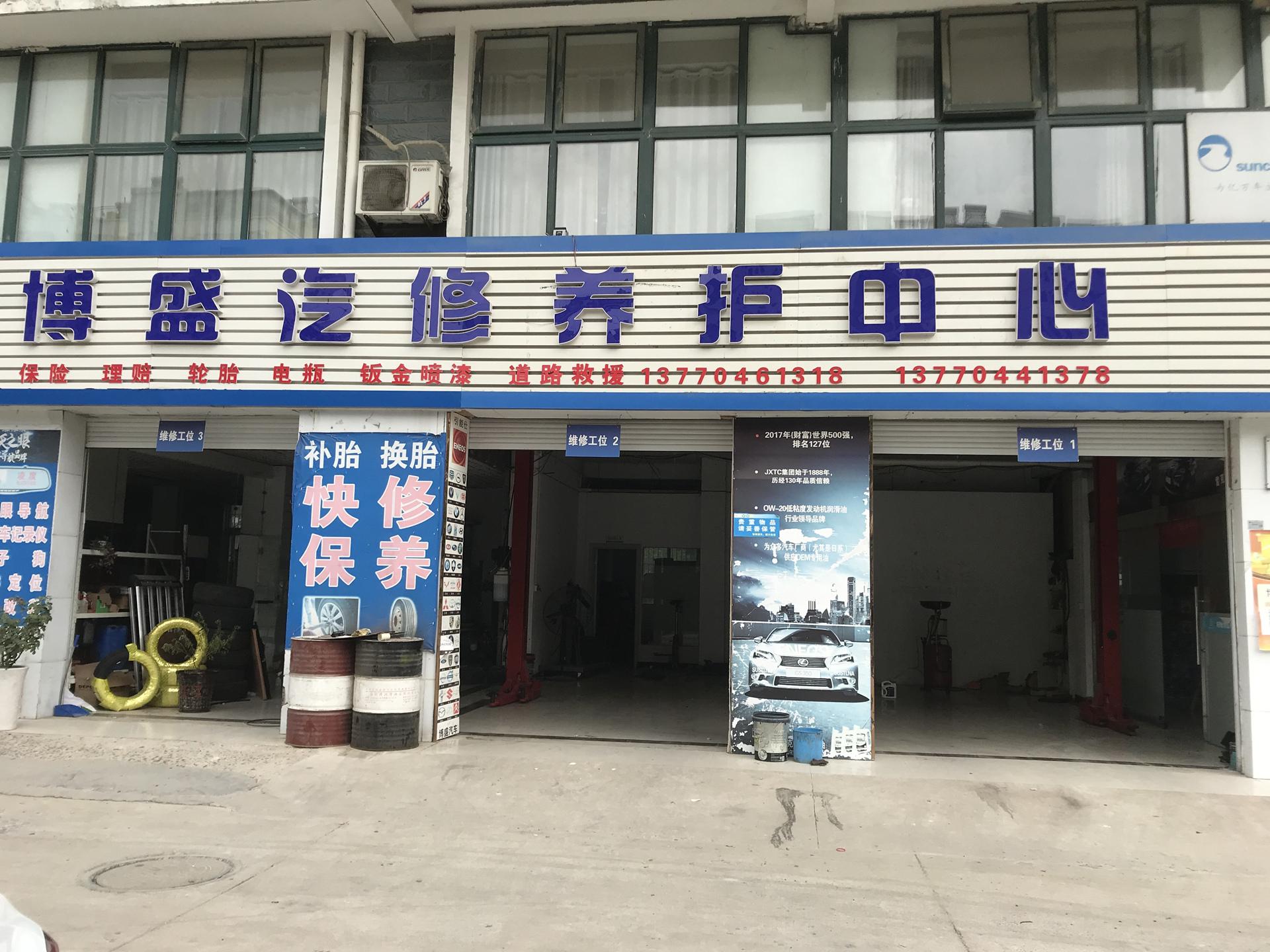 博盛汽修养护中心