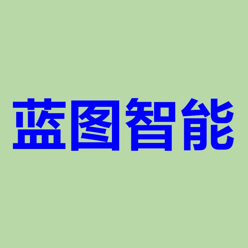 淮安蓝图智能装备有限公司