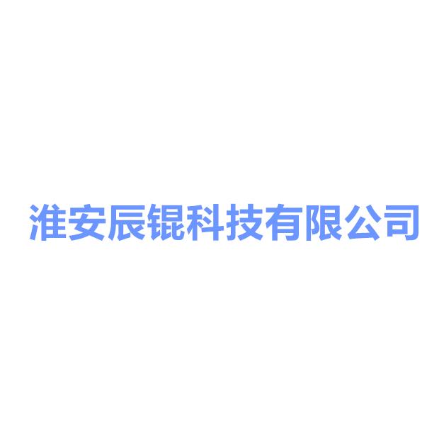 淮安辰锟科技有限公司