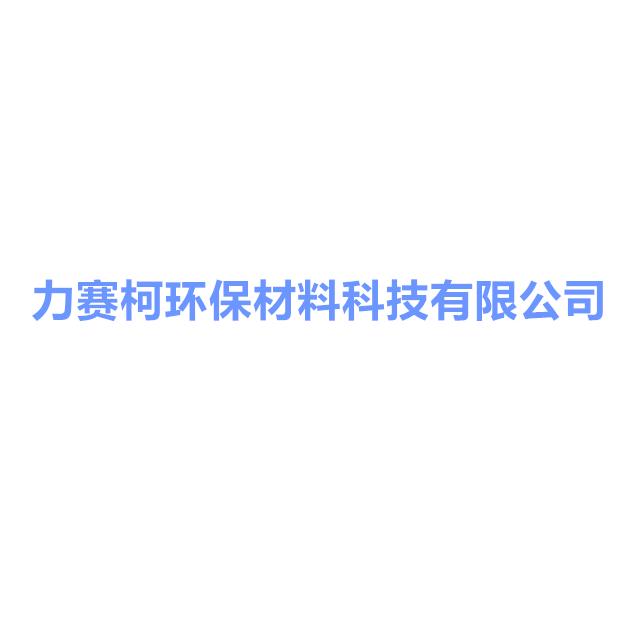 力赛柯环保材料科技有限公司