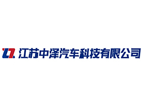 江苏中泽汽车科技有限公司