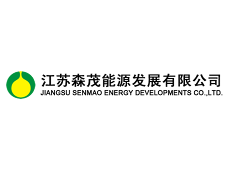 江苏森茂能源发展有限公司