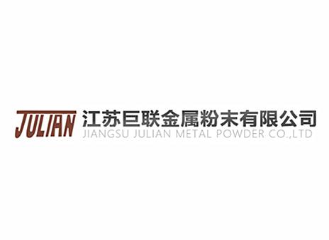 江苏巨联金属粉末有限公司