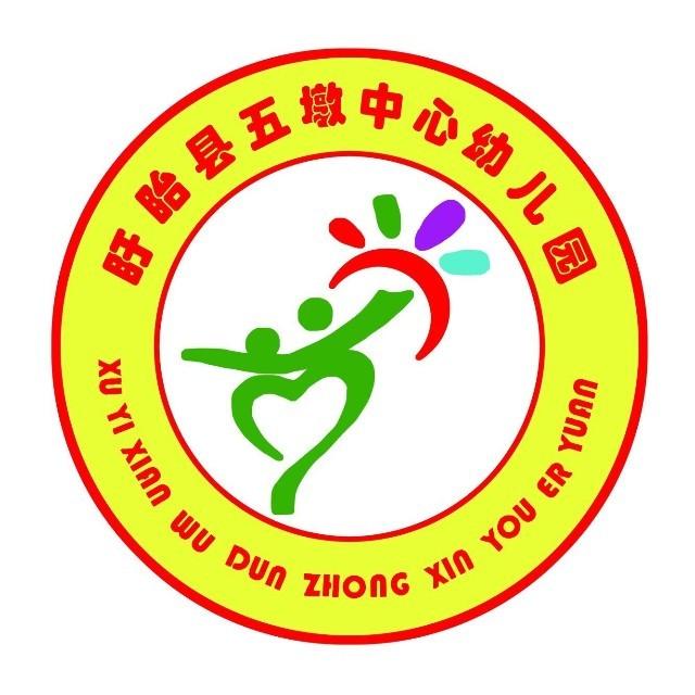 盱眙县五墩第一幼儿园